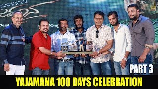 Yajamana 100days Celebration Part 3 | Darshan Thoogudeepa | Media House Studio