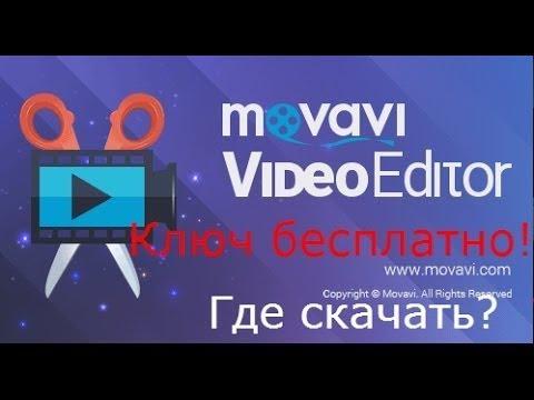 Как скачать и установить Movavi Video Editor12 + ключ для активации.