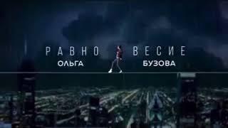 Ольга Бузова — Равновесие (Премьера песни, 2017)