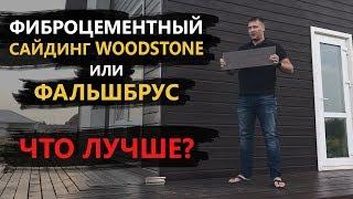 Фиброцементный сайдинг Woodstone сравнение с фальшбрусом | Что лучше?(, 2018-08-03T09:41:49.000Z)