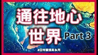 【亞特蘭提斯】通往地心世界Part 3,納粹的飛碟和南極的入口,這世界是否是虛擬的呢?HenHenTV奇異世界 63