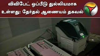 விவிபேட் ஒப்பீடு துல்லியமாக உள்ளது: தேர்தல் ஆணையம் தகவல் | #ElectionCommission #VVPat #EVM