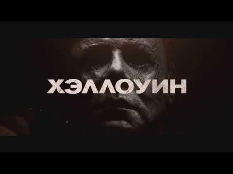 ХЭЛЛОУИН | в кино с 18 октября