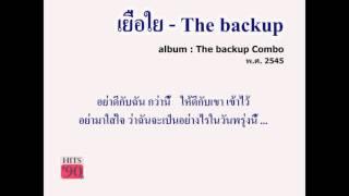 เยื่อใย - The backup