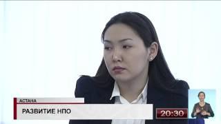 В Казахстане порядка семи тысяч НПО показали активную готовность к оказанию социальных услуг населен