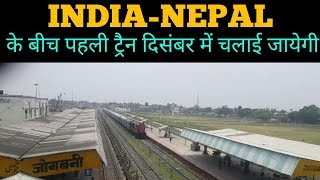 FIRST PASSENGER TRAIN BETWEEN INDIA-NEPAL TO RUN FROM DECEMBER