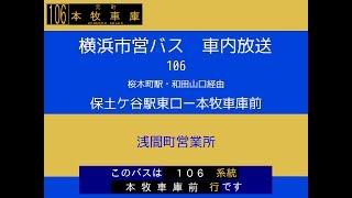 横浜市営バス 106系統E 保駅 本車 車内放送