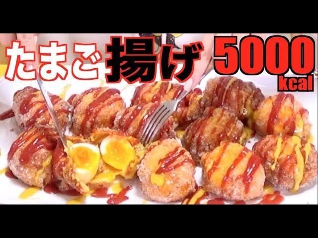 【揚げる】チーズたまごフライ[衣ザクザク黄身トロトロ]×12[5000kcal]【木下ゆうか】