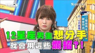 12星座男分手爛招大剖析?! 上班這黨事 20180516 (完整版) thumbnail