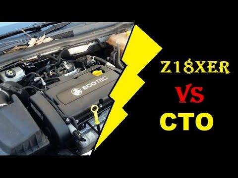 Opel Astra H GTC Z18XER VS Горе автосервис