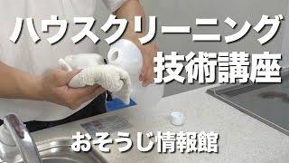 ハウスクリーニングのスペシャリスト養成講座〜おそうじ情報館〜
