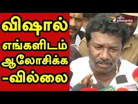 விஷால் எங்களிடம் ஆலோசிக்கவில்லை: கருணாஸ் கருத்து | RK Nagar election | Actor Vishal | Karunas