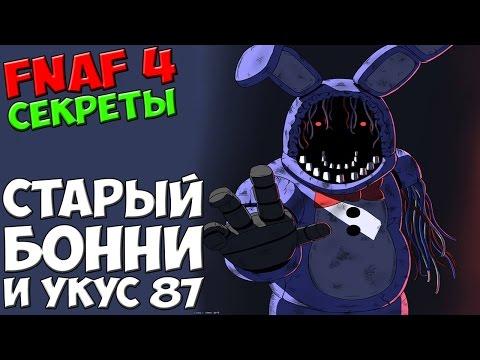 Five Nights At Freddys 4 - СТАРЫЙ БОННИ И УКУС 87 - 5 ночей у Фредди