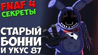 Five Nights At Freddy s 4 СТАРЫЙ БОННИ И УКУС 87 5 ночей у Фредди