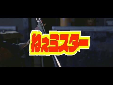 KALMA / ねぇミスター [Music Video]