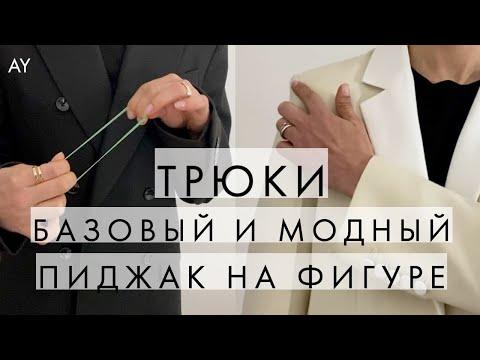 ТРЮКИ - КАК ДОЛЖЕН СИДЕТЬ ПИДЖАК НА ФИГУРЕ