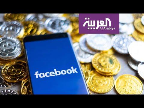 عملة فيسبوك الرقمية.. عاصفة رفض واشتراطات  - 22:54-2019 / 9 / 12