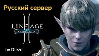 Lineage 2 Revolution - Русский сервер