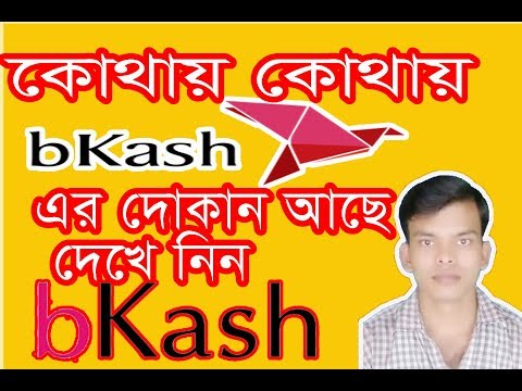 দেখে নিন বিকাশ এজেন্ট দোকানের লোকেশন।Take a look at the bkash agent shop location bangla tutorial