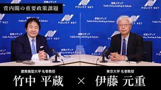 【第1回】菅内閣の重要政策課題(伊藤元重 × 竹中平蔵)