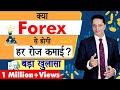 Truth about Forex Trading 1 - Hindi MUST WATCH - YouTube