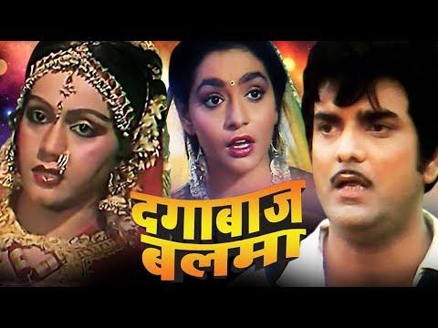 Dagabaaz Balma - Bhojpuri Full Movie | Kunaal, Sahila Chadha