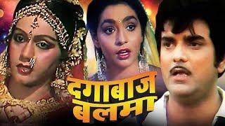 Dagabaaz Balma - Bhojpuri Full Movie   Kunaal, Sahila Chadha