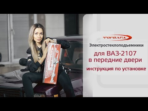 Установка стеклоподъемников ФОРВАРД на ВАЗ-2107 в передние двери