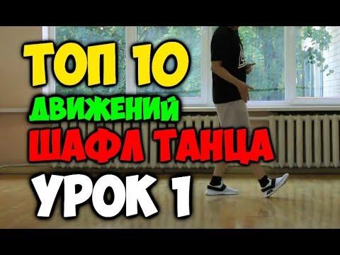 ТОП 10 движений танца Шафл! Подробные видеоуроки, как научиться танцевать шафл! Обучение шафлу! #1