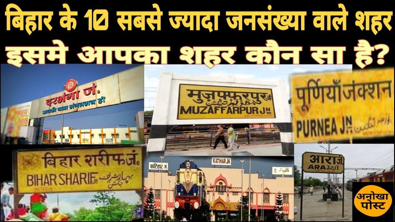 बिहार के सबसे अधिक आबादी वाले शहर।आपका शहर कौन है।anokha post