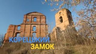 Корецький замок - Середньовічна перлина Волині | Україна вражає