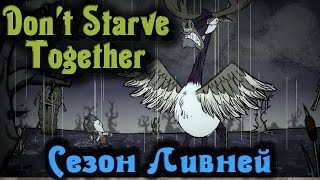 Don't Starve Together - Дожди + молнии