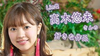 U-NEXTでは「高木悠未さんがハマっていること」も配信中! https://vide...