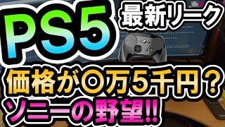PS5最新リーク情報!~SONYの野望~[超猫拳][周辺機器][次世代機]
