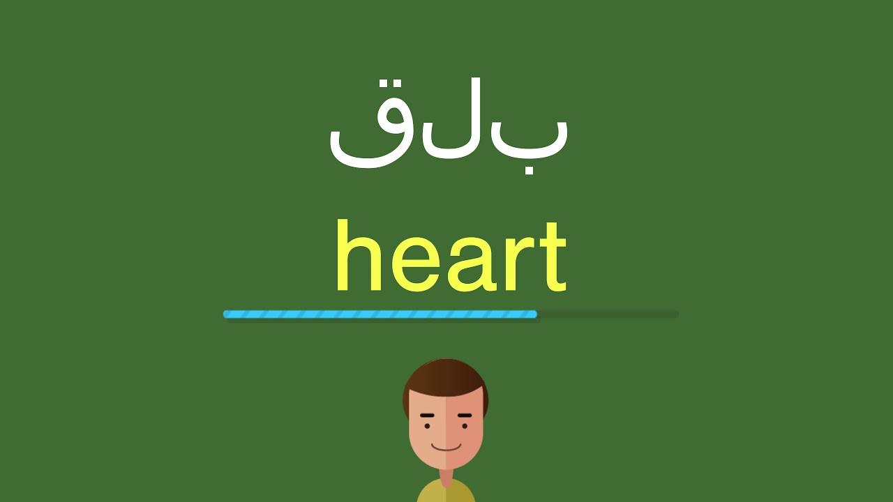 كيف أقول قلب بالل غة الإنجليزي ة Youtube