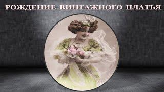 Винтажные платья  Платье в стиле ретро