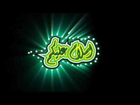 Vegas Lights on Urdu Text/Logo After Effects Tutorial