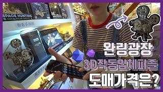 [ENGSUB]  광저우도매시장 완링광장-3D작동입체퍼…