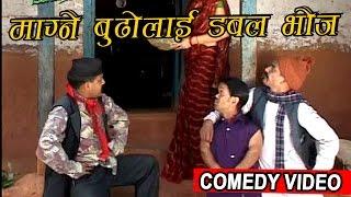 माग्ने डबल भोजमा बेस्त | Comedy Video | Kedar Ghimire(Magne Budha)