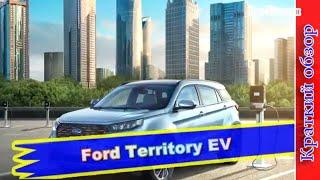 Авто обзор - Электрический Ford Territory EV увеличил запас хода