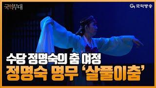 [국악무대] 제39회 수당(秀棠) 정명숙의 춤 여정(旅程) - 정명숙 명무 '살풀이춤(Salpuri Danc…