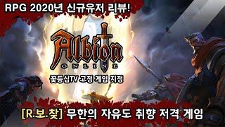 Albion [공식한글화]알비온 자유도 높은 RPG를 …