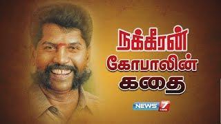 நக்கீரன் கோபாலின் கதை   #Nakkeeran #Gopal's Story   #Journalist   News7 Tamil