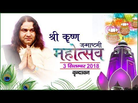 Shri Krishna Janmastami Mahotsav ।। 03.09.2018    वृंदावन II SHRI DEVKINANDAN THAKUR JI MAHARAJ