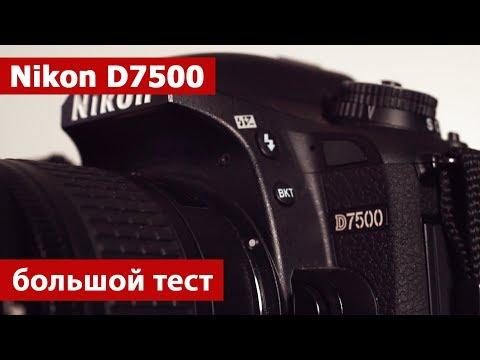Nikon D7500. Большой тест