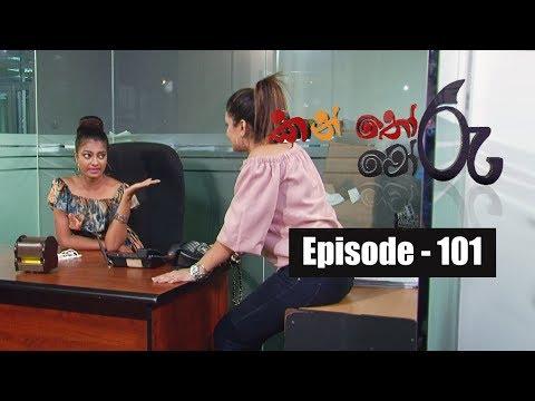 Kanthoru Moru | Episode 101 05th October 2019