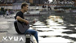 ACROSS THE ROAD – Не Твій (acoustic)  (офіційне аудіо)