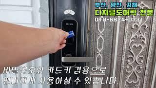 [010-6824-0231]부산 남구 대연동 주택 현관…