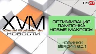 XVM - Новинки версии 6.0.1