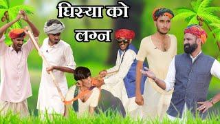 घिस्या को लग्न Part-14 Rajasthani Marwadi Comedy Video /By-Kaka_Kajod #Marwadi_Masti